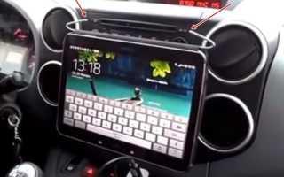 Вставляем планшет в автомобиль своими руками (фото)