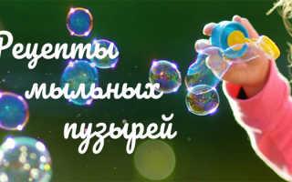 Большие мыльные пузыри в домашних условиях