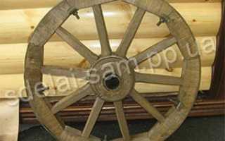 Декоративное колесо от телеги своими руками
