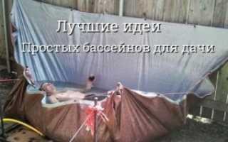 Бюджетный бассейн на даче своими руками (фото)