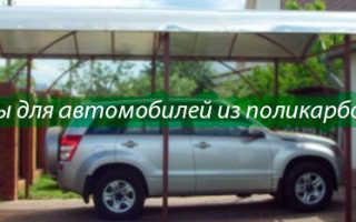 Преимущества навесов для авто из поликарбоната