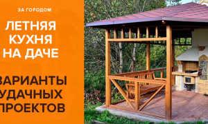 25 идей! Летняя кухня с зоной отдыха (яркая фотоподборка)
