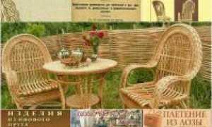 Плетеная мебель из ивового прута, ротанга и бамбука. Изысканность и красота (видеоподборка + книги)