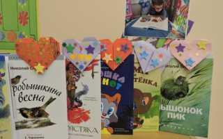 Делаем книжную закладку в форме сердца своими руками (фото)