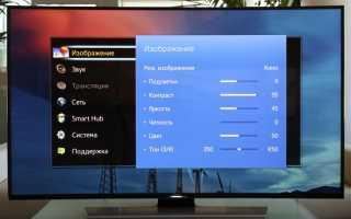 Советы по правильной настройке телевизора